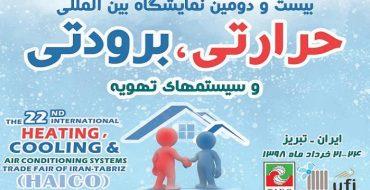 twenty-second-international-thermal-refrigeration-air-conditioning-exhibition